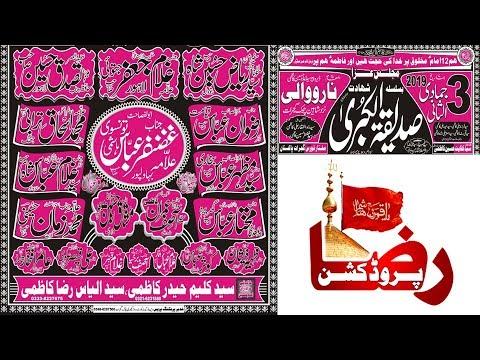 ???? Live Majlis-e-Aza  | 3 jamadi-ul-sani 2019 | Narowali Gujrat ( www.Gujratazadari.com )