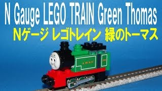 Thomas & friends (N gauge mini LEGO Train Green Thomas) Nゲージ レゴトレイン 緑のトーマス