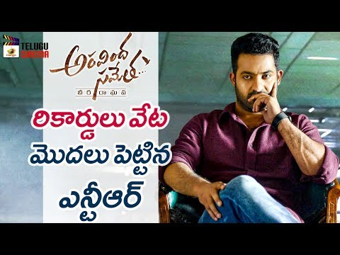 Aravindha Sametha TRAILER Create Records on YouTube | Jr NTR | Pooja Hegde | Eesha Rebba | Trivikram