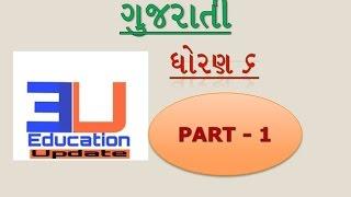 GUJARATI STD 6 TO 8 PART 1    GUJARATI SAHITYA MATERIAL    EDUCATION UPDATE