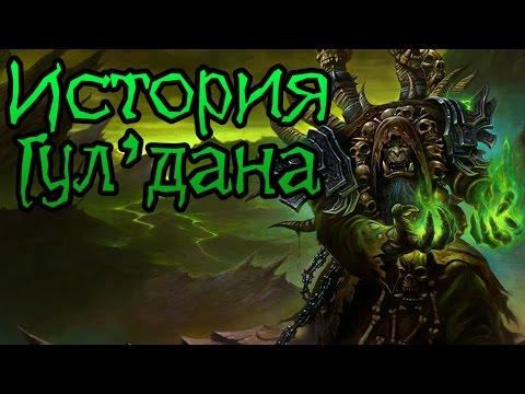 Warcraft. История Гул'дана (УСТАРЕВШАЯ) | Вирмвуд