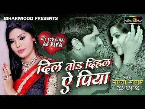 दिल तोड़ दिहल ऐ पिया # Dil Tor Dihal Ae Piya # Sarita Sargam # Bhojpuri New Sad Song 2017
