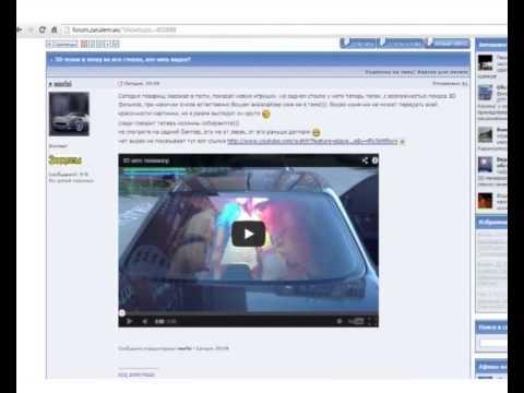 3D телевизор на заднем стекле автомобиля