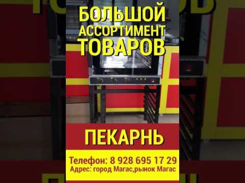 Реклама магазина по продаже пищевого оборудования в городе Магас.