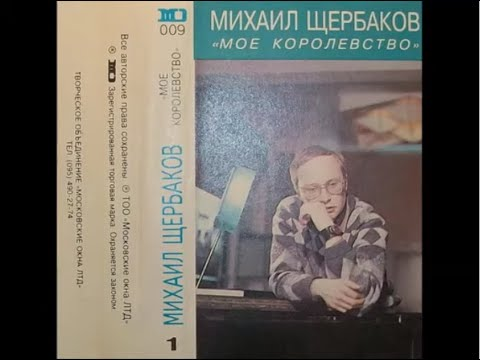 Михаил Щербаков - На всей земле II (Во мгле)