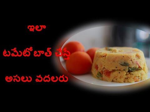 ఇలా టమేటోబాత్ చేస్తే అసలు వదలరు How to prepare Tomato Bath