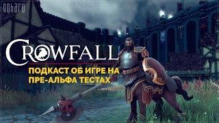 Crowfall - Подкаст об игре на пре-альфа тестах от портала GoHa.Ru