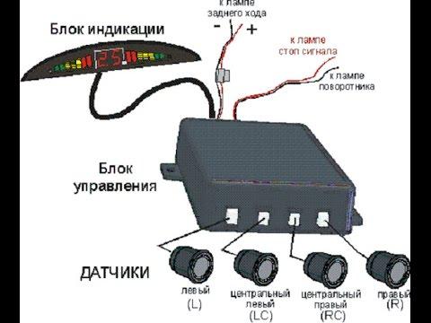 Датчик парктроника установка своими руками
