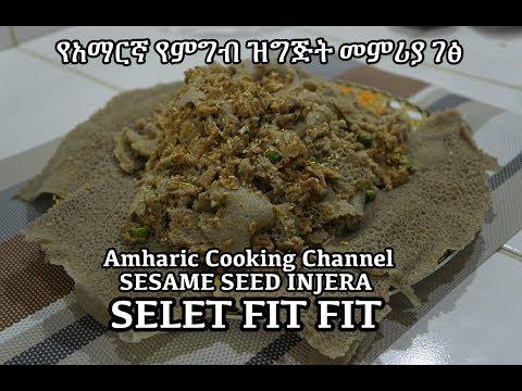የአማርኛ የምግብ ዝግጅት መምሪያ ገፅ Selet Fit Fit - Sesame Seed Injera - Amharic