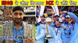 England ने जीता विश्वकप, New Zealand ने जीते  दिल | Cricket World Cup 2019 Final | Harbhajan Singh