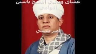 الشيخ ياسين التهامي ذاب الفؤاد