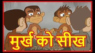 मुर्ख को सीख | Hindi Cartoons For Children | Moral Stories For Kids | Hindi Cartoon | Chiku TV