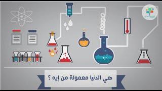 هي الدنيا معمولة من إيه؟- إزاي الكيميا بدأت بثورة؟ #1