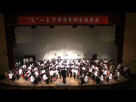 「島」-台灣島與日本島的音樂邂逅 安可1 太陽將再次升起(北一+出雲管樂團)
