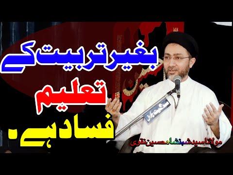 Baghair Tarbiyyat Kay Taleem Fasad Hai..!! | Maulana Syed Shahenshah Hussain Naqvi | 4K
