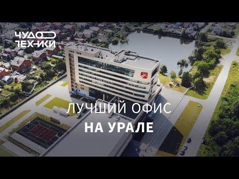 Самый крутой IT-офис на Урале (Екатеринбург)
