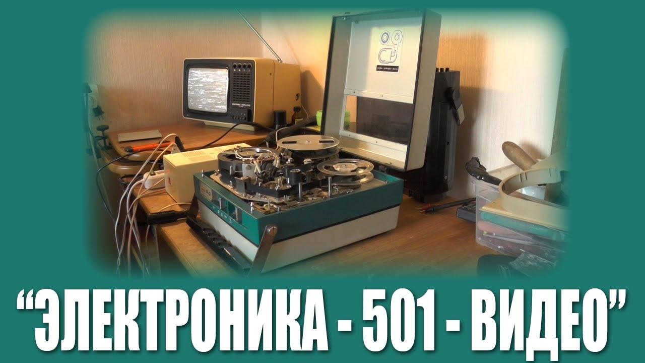 """Первое включение: """"Электроника-501-Видео"""""""