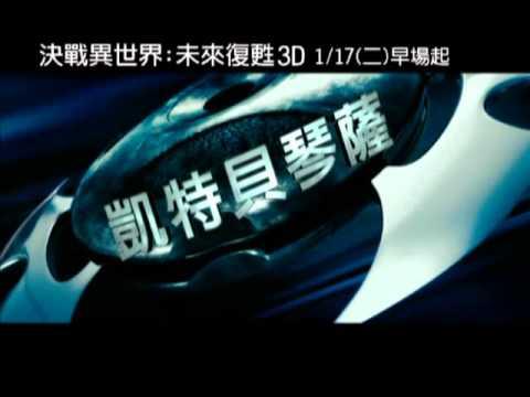 《決戰異世界:未來復甦》30秒廣告