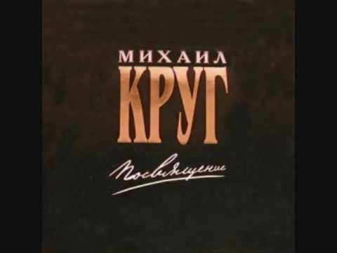 Михаил Круг - Чай С Баранками