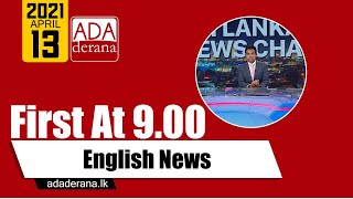 Ada Derana First At 9.00 - English News 13.04.2021
