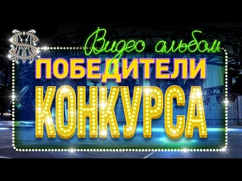 Стас Михайлов - Видео альбом ПОБЕДИТЕЛЕЙ конкурса