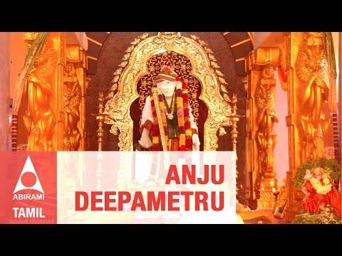 Anju Deepam | Tamil Devotional Divine Songs | Sri Shirdi Sai Baba Bhajan | Sri Sai Leelai