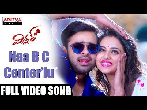 Naa B C Center'lu Full Video Song || Winner Video Songs || Sai Dharam Tej, Rakul Preet|| Thaman SS