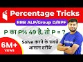 5:00 PM RRB ALP/GroupD I Maths by Sahil Sir | Percentage |अबRailway दूर नहीं I Day#20
