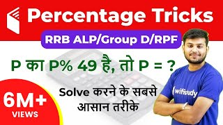 5:00 PM RRB ALP/GroupD I Maths by Sahil Sir | Percentage |अबRailway दूर नहीं I Day#20
