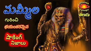 Unknown Real Facts about Mummies & Mummification in Telugu by PLANET TELUGU