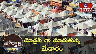 మోడ్రన్ గా మారుతున్న మేడారం | Medaram Jatara | Jayashankar Bhupalpally | Jordar News | hmtv News