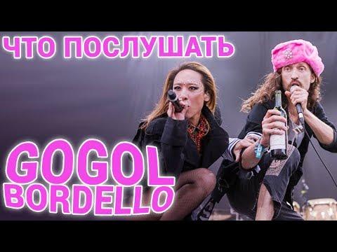 GOGOL BORDELLO [ЧТО ПОСЛУШАТЬ #7]