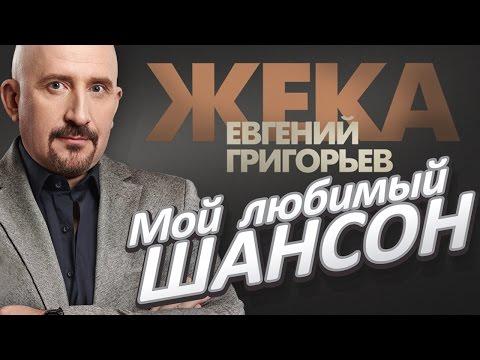 ЖЕКА (Евгений Григорьев) - Мой любимый шансон