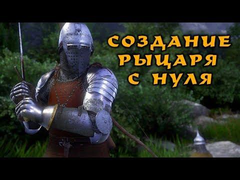 Kingdom Come: Deliverance - ЭФФЕКТИВНЫЙ СТАРТ. Стань рыцарем в начале игры!