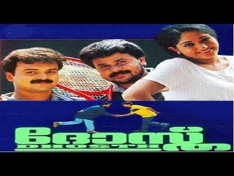 Dhosth 2001   Malayalam Full Movie   Malayalam Movie Online   Kunchako Boban   Dileep