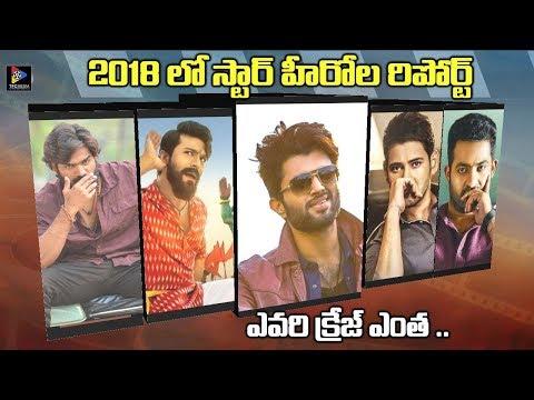 2018 Tollywood Top Crazy Stars Report || Prabhas || Mahesh Babu || Ram Charan || Telugu Full Screen