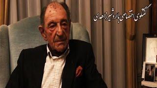 گفتگوی اختصاصی با اردشیر زاهدی - تلویزیون ایران فردا