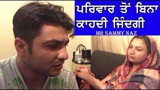 ਲੋਕੋ ਅਕਲ ਨੂੰ ਹੱਥ ਮਾਰੋ (Family) ਪਰਿਵਾਰ ਤੋਂ ਬਿਨਾ ਕਾਹਦੀ ਜਿੰਦਗੀ | Punjabi Funny Video | Latest Sammy Naz