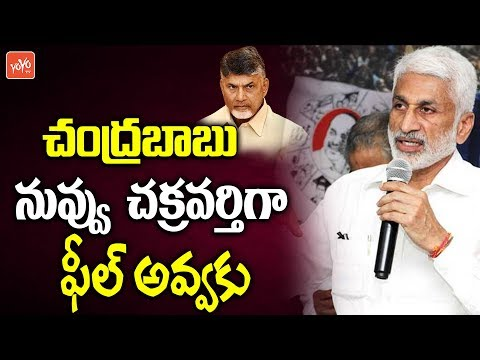 Vijay Sai Reddy Shocking Comments On CM Chandrababu Naidu | YS Jagan | AP News | YOYO TV Channel