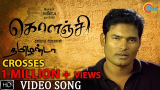 Tamizhanda Song Video