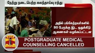 Postgraduate medical counselling cancelled | Selection secretary G. Selvarajan | Thanthi TV