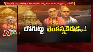 TTD Board Vs Archakulu Ramana Deekshitulu | Tirumala Temple Allegations | Special Focus | NTV