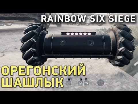 Rainbow Six Siege. Орегонский шашлык