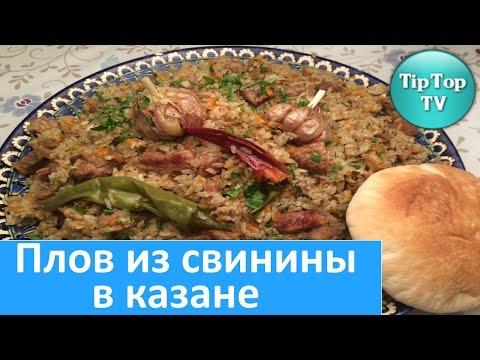 ПЛОВ из свинины в казане/PLOV/PILAF