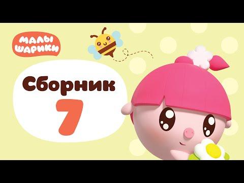 Малышарики - Все серии подряд - Сборник 7   Обучающий мультик для детей 0 до 4 лет