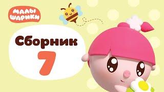 Малышарики - Все серии подряд - Сборник 7 | Обучающий мультик для детей 0 до 4 лет