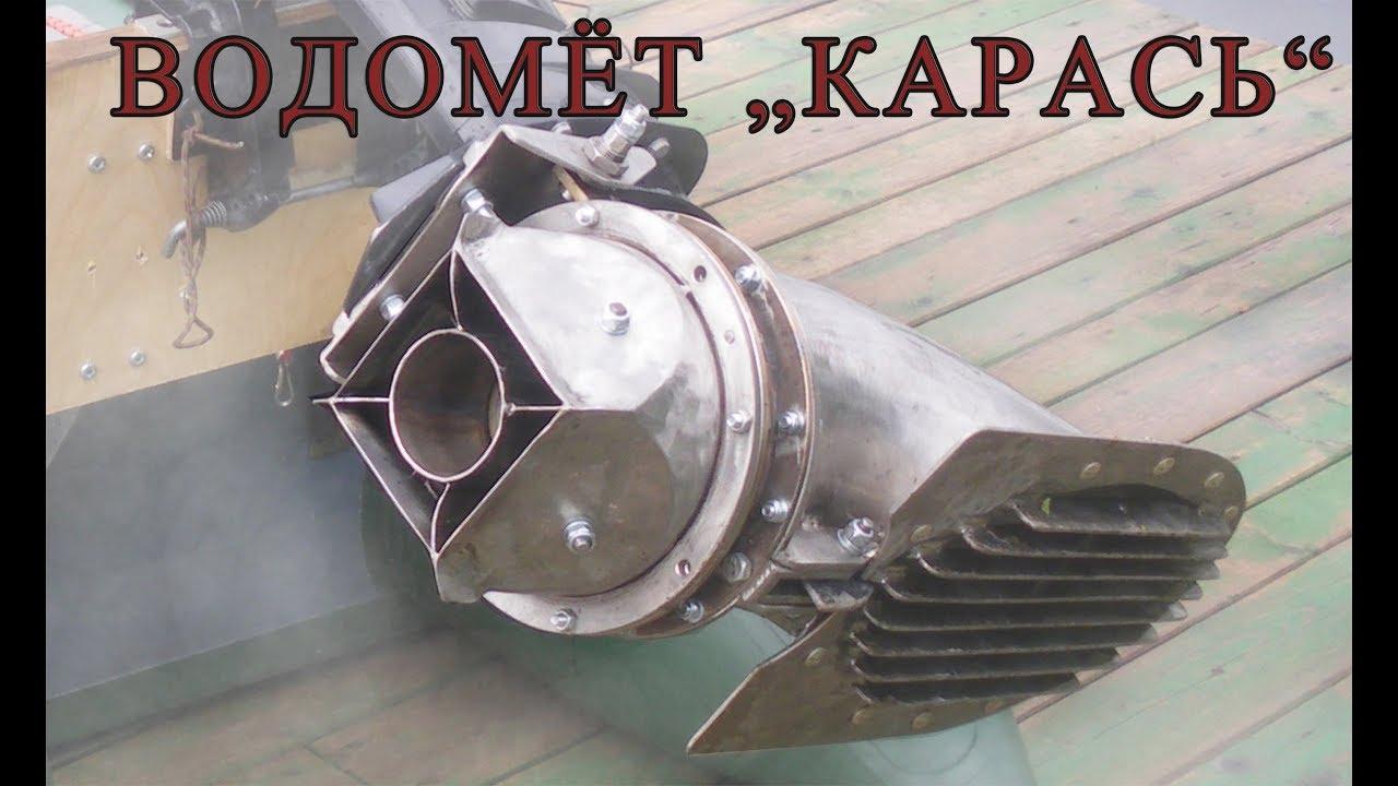 водометная насадка карась на лодочный мотор
