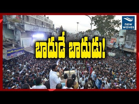 బాదుడే బాదుడు! | YS Jagan flays Chandrababu for over burdening people | New Waves