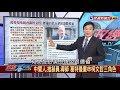 【政經看民視】英國法庭作證! 葛特曼重申「柯文哲扮演三個角色」!