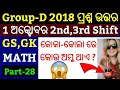 01 October 2nd Shift Group D 2018 Questions Odia ! P-28 ! Group D 2018 Odia Questions !! thumbnail